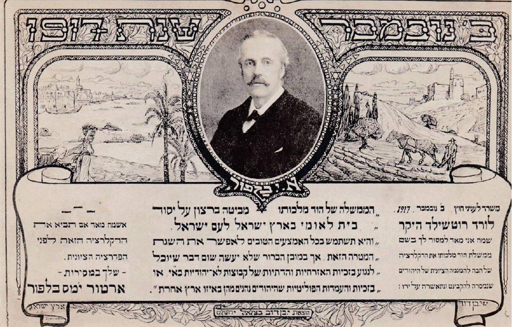 La Declaración de Balfour