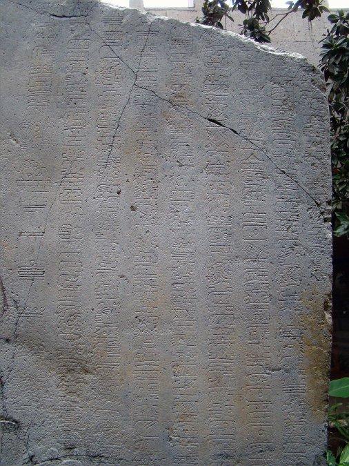 Detalle que muestra tres  columnas de glifos del siglo II d.C. La columna de la izquierda  representa la fecha en cuenta larga 8.5.16.9.7 (leyendo de arriba hacia  abajo)
